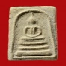พระสมเด็จบางขุนพรหมปี2509 พิมพ์สังฆาฏิมีหู