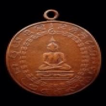 เหรียญพระพุทธหลวงพ่อแก้ว วัดพวงมาลัย