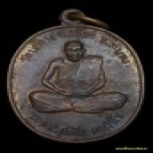 เหรียญหลวงพ่อรื่น วัดนกงาง ปี 2519 จ.ระนอง