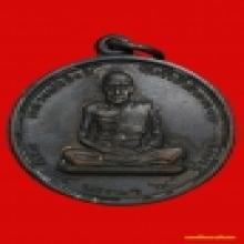 เหรียญกลมหลวงพ่อสงฆ์ วัดเจ้าฟ้าศาลาลอย ปี 2517 จ.ชุมพร