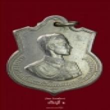 ๒ เหรียญในหลวงรัชกาลที่ ๙ ครบ ๓ รอบ ปี ๒๕๐๖