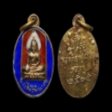เหรียญพระไพรีพินาศ เม็ดแตง ปี ๒๕๐๕