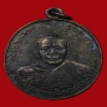 เหรียญรุ่น 1 หลวงพ่อแดง วัดเขาบันไดอิฐ