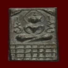 เหรียญหล่อหลวงปู่ศุขฐานตารางข้างอุ