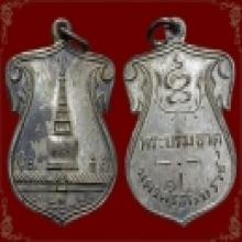 เหรียญพระบรมธาตุ 2460 ตรีศูล เนื้ิอเงิน  บล๊อคทองคำ
