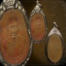 เหรียญพ่อเอียดดำ รุ่นแรก