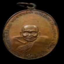 เหรียญพระอาจารย์นำ วัดดอนศาลา หลัง ภปร (2)