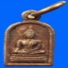 เหรียญพระพุทธชินสีห์วัดบวรนิเวศวิหารปี๒๔๙๙เนื้อทองแดงออกปี๐๘