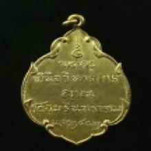 เหรียญ ล.พ.คำ วัดอมรินทร์ ปี 2472 หายาก