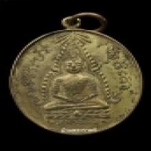 เหรียญพระพุทธชินราช วัดหญ้าไทรรุ่นแรกปีพ.ศ.2460