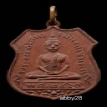 หลวงพ่อโสธธร เหรียญอาร์ม ปี 2460 สวยแชมป์