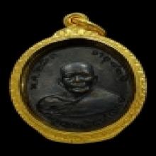 เหรียญรุ่น 1 หลวงพ่อแดง วัดเขาบันไดอิฐ (เหรียญ 2)