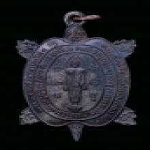 เหรียญพญาเต่าเรือน หลวงปู่หลิว รุ่นปางเปิดโลก นวโลหะ ปี ๒๕๓๙