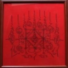 ผ้ายันต์กันภัยนะโมพุทธายะหลวงพ่อแดง วัดเขาบันไดอิฐ สีแดง