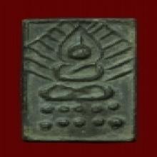 พระหลวงปู่ศูขพิมพ์บัวเม็ดวัดปากคลองมะชามเฒ่า