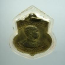 เหรียญ ร.5 เสด็จกลับจากยุโรป