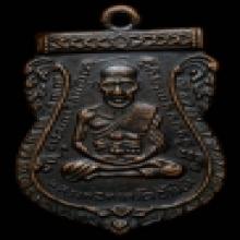 เหรียญหลวงปู่ทวด วัดช้างให้ รุ่น3