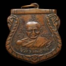 เหรียญหลวงพ่อจง ครบ6รอบ หลังสิงห์ สวยเดิมๆ