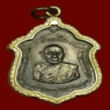 เหรียญลพ.แดง รุ่นแม่ทัพ เนื้อเงิน