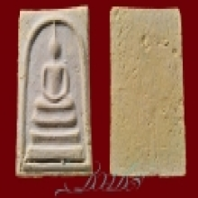พระสมเด็จบางขุนพรหม ปี ๐๙