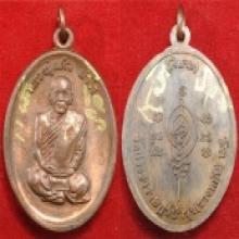 เหรียญทองแดงโค๊ดพิเศษ รุ่นเพชรกลับ พร้อมหลวงปู่เมตตาจิตลงนาม