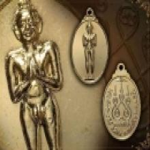 เหรียญไอ้ไข่ วัดเจดีย์ ปี 2546 เนื้อทองแดงกะไหล่ทอง