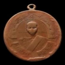 เหรียญรุ่นแรกหลวงพ่อฉุยวัดคงคาราม#3