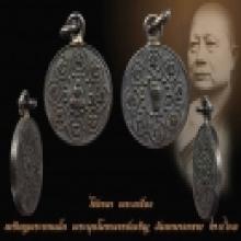 เหรียญพระบาทเล็ก เนื้อเงิน พระพุทธโฆษาจารย์(เจริญ)