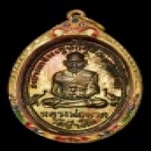 เหรียญหลวงปู่ทวด รุ่น4 บล็อคช้างปล้อง เนื้อทองแดงกะไหล่ทอง