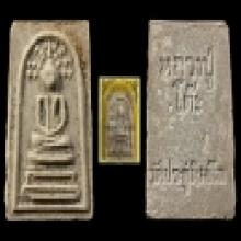 พระสมเด็จปรกโพธิ์ ปี18หลวงปู่โต๊ะ วัดประดู่ฉิมพลี