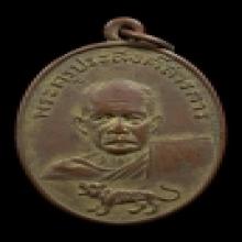 เหรียญหลวงพ่อเทศน์ โยธารักษ์ รุ่นสาม ปี 2499