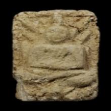 พระผงขุดสระเล็ก  หลวงพ่อเผือก  วัดกิ่งแก้ว  ปี 2460