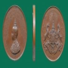 เหรียญเฉลิมพระสุพรรณบัตร(เหรียญจุก)