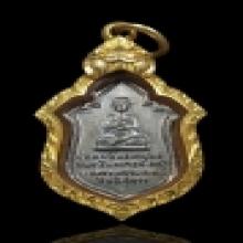 เหรียญสมเด็จโต บางขุนพรหม ปี09