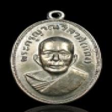 เหรียญ ลพ.แดง วัดเขาบันไดอิฐ ปี05