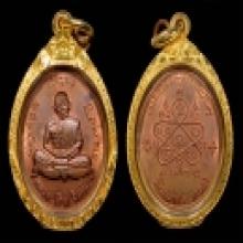 เหรียญเจริญพรบน ลป.ทิม วัดละหารไร่ สวยเทพพพ
