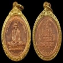 เหรียญ 90 ปี ลพ.พรหม วัดช่องแค สวยเทพพพพพ