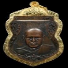 เหรียญเสมารุ่นสอง หลวงพ่อเงิน วัดดอนยายหอม นครปฐม ปี 2497 เน