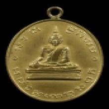 เหรียญหลวงพ่อโบสถ์น้อย วัดอมรินทราราม รุ่นแรก ปี 2488 กะไหล่