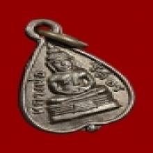 หลวงพ่อโสธร เหรียญใบโพธิ์ รุ่นแรกปี ๒๕๐๓ อัลปาก้า งามดุจเทพ