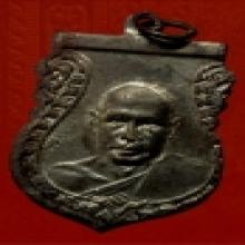 เหรียญเสมาหลวงพ่อเงิน วัดดอนยายหอม ปี2500 บล็อกตาลึก องค์ที่