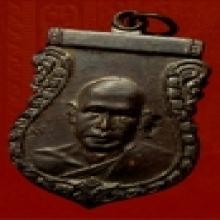 เหรียญเสมาหลวงพ่อเงิน วัดดอนยายหอม ปี 2500 เหรียญที่ 2
