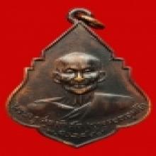 เหรียญหลวงพ่อรอด วัดบางขันแตก สมุทรสงคราม