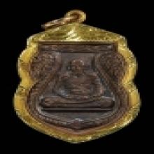 เหรียญหล่อเสมา หลวงปู่ดู่ ปี ๒๕๒๒