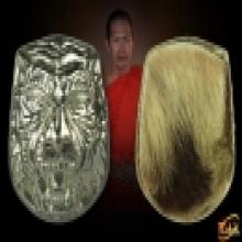 หน้ากากเสือ
