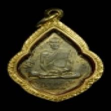เหรียญหลวงปู่เทียน วัดโบสถ์ จ.ปทุมธานี