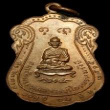 เหรียญ 100 ปี สมเด็จโตแจกกรรมการ