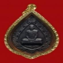 หลวงปู่โต๊ะเหรียญพัดยศใหญ่เนื้อนวะปี2516