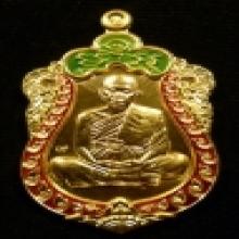 เหรียญเสมาหลวงพ่อคูณ รุ่นชินบัญชร เนื้อทองคำ เบอร์ 8