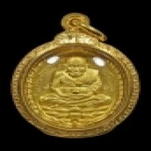 เหรียญหลวงปู่ทวดเปิดโลก ทองคำ..หลวงปู่ดู่ วัดสะแก